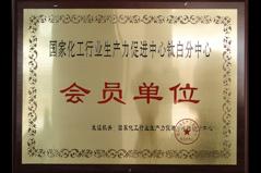 国家化工行业生产力促进中心钛白分中心会员单位