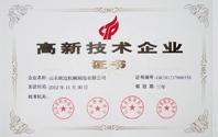 山东省高新技术企业认证证书